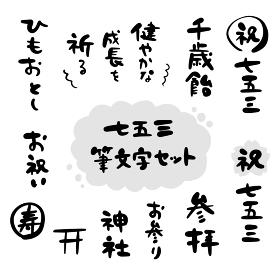 七五三 筆文字セット(手書き・イラスト)