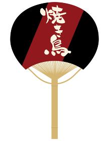 団扇うちわのイラスト_筆文字で描かれた焼き鳥の文字タイポ居酒屋