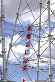高圧送電線鉄塔と青空
