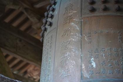 神社の鐘のクローズアップ、宮城県名取市熊野那智神社