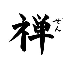 禅・Zen(筆文字・手書き)縦書き