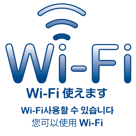 フリーワイファイ Free Wi-Fi 無料wi-fiスポット アイコン 英語・中国語・韓国語対応