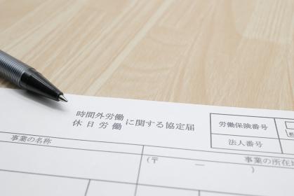 36協定書 時間外労働、休日労働に関する協定書