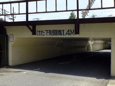 低いガード下の道路