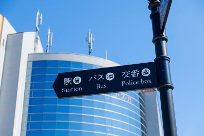 街中の案内標識 日本語と英語