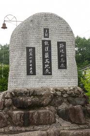長野県南牧村、JR鉄道最高地点記念碑・日本