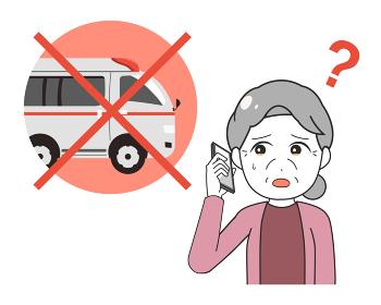 救急車 来ない 高齢女性