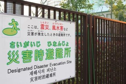 災害時避難場所の案内板