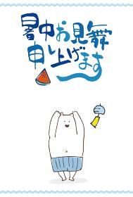 海水パンツの白くま暑中見舞いはがきイラスト