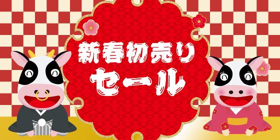販売促進用バナー新春初売りセール・正月のイメージ 市松模様バナーデザイン牛の夫婦イラスト丑年