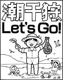 潮干狩りLet`Go !