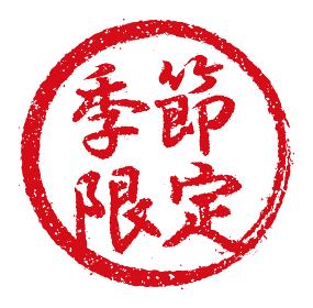 飲食店・居酒屋等のメニュー表で使われるキャッチコピー 円形スタンプ イラスト/ 季節限定