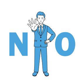 会社員 ビジネスマン スーツ姿 男性 NO 断る 拒否するポーズ 全身 イラスト素材