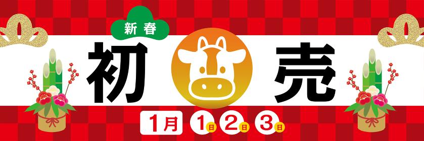 販売促進用バナー新春初売りセール・正月のイメージ 市松模様バナーデザイン牛イラスト丑年梅門松