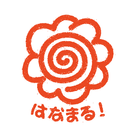 花丸 スタンプアイコン はなまる!