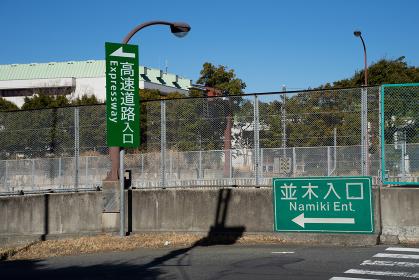 高速道路の入口