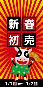 販売促進用バナー新春初売りセール・正月のイメージ 市松模様集中線バナーデザイン牛のイラスト
