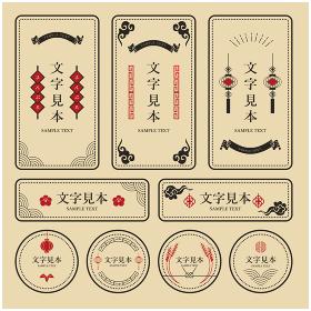 中華風ラベルフレーム素材セット