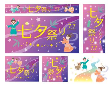七夕祭りの背景イラストのセット