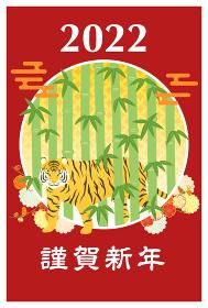 年賀状 2022年 デザイン イラスト 竹林と虎 寅年 縦構図