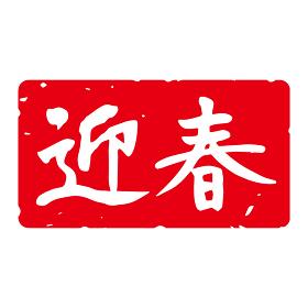 細字筆文字 年賀スタンプ素材「迎春」角型 横(赤地に白文字)