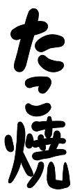 たこ焼きの毛筆の文字のイラスト