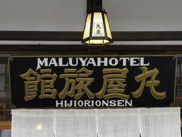 肘折温泉旅館看板