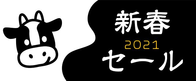 販売促進用バナー新春初売りセール・正月のイメージ ホルスタイン柄バナーデザイン牛のイラスト丑年