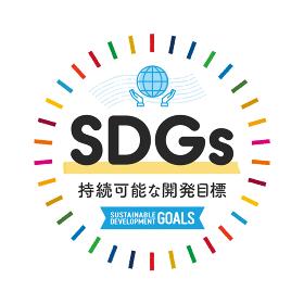 SDGsへの取り組みPR用素材:持続可能な開発目標・Sustainable Development
