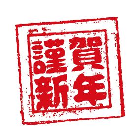 正月・年賀状素材 / スタンプ・ハンコイラスト (謹賀新年)