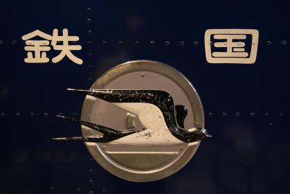 交通科学博物館(大阪市、2014年閉館)に展示されていた「国鉄」シンボル