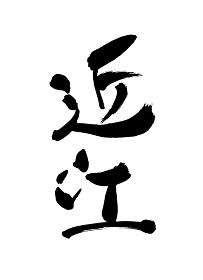 旧国名筆文字
