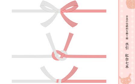 紅白7本の水引3セット、蝶結び、あわじ結び、結び切り