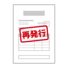 再発行書類、帳票、伝票などのイメージイラスト(再発行スタンプ入り )
