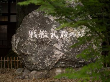 日本の神社の風景 氷川神社にある戦艦武蔵の碑 埼玉県さいたま市