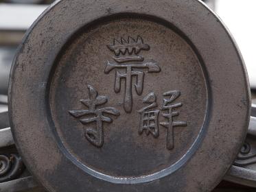 奈良県 帯解寺