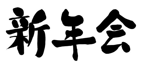 新年会という手書きの和風の筆文字 墨文字