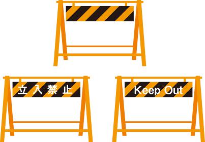 No trespassing barricade