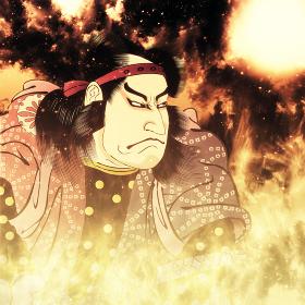 浮世絵 歌舞伎役者 その11 炎バージョン