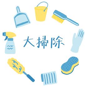 大掃除 掃除道具のフレーム