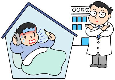 入院制限・患者受け入れ拒否