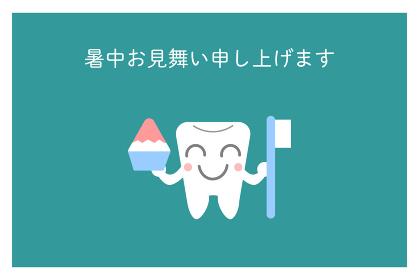 歯のキャラクターがかき氷を持った暑中見舞い横書き