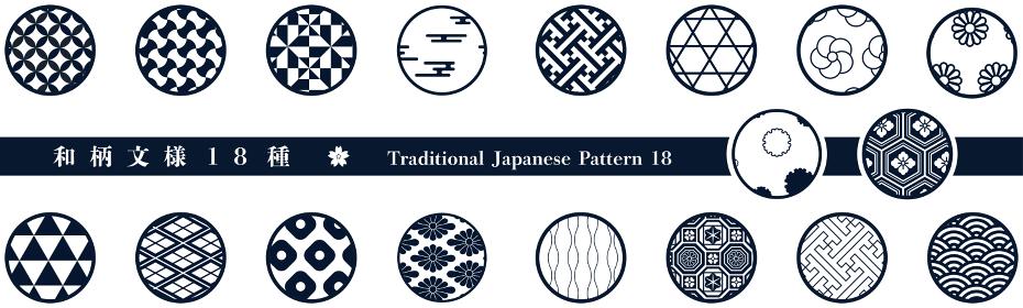 伝統的な和柄文様18種類のセット