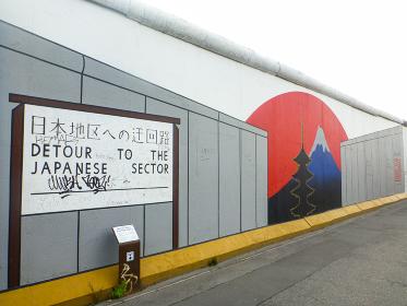 ドイツ・ベルリンの壁を保存し展示するイーストサイドギャラリーにて日本の壁画