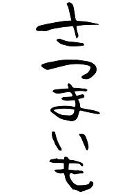 手書き筆文字 さつまいも