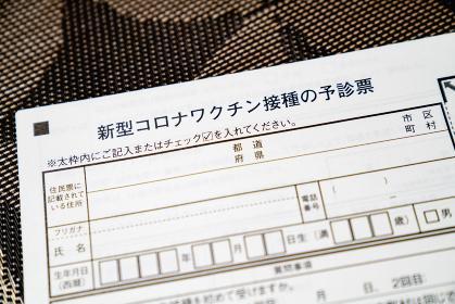 新型コロナウイルスワクチン集団接種の予診票の写真。