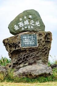 与那国 日本国最西端の地