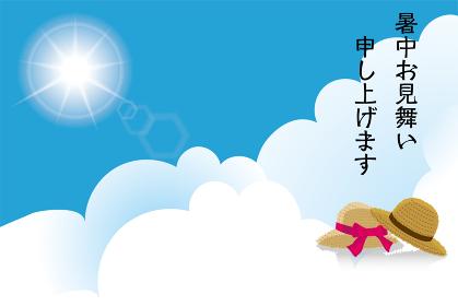そのまま使える暑中見舞いテンプレート 青空と白い雲と麦わら帽子のワンポイントのイラスト