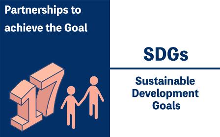 SDGs ゴール17、パートナーシップで目標を達成しよう