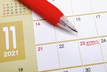 勤労感謝の日 2021年11月23日 カレンダー